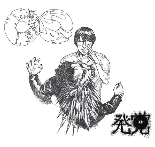 画像1: [王様ハろばノ耳]-発覚- (1)