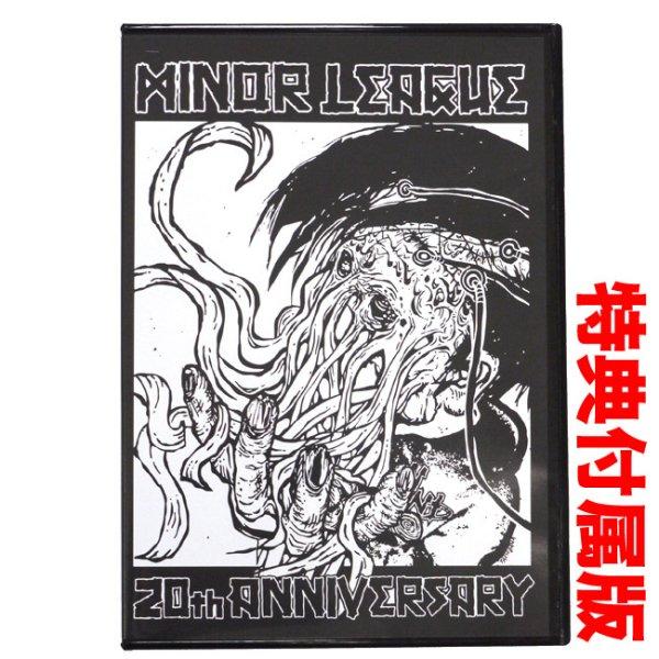 画像1: [MINOR LEAGUE]-20TH ANNIVERSARY DVD XX-特典付属版- (1)